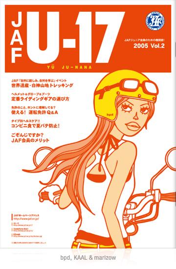 JAF U-17 vol 2 表紙デザイン イラスト ロゴ