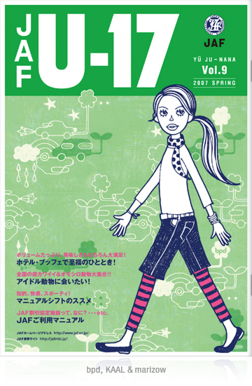 JAF U-17 vol 9 表紙デザイン イラスト ロゴ