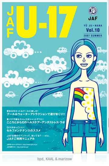 JAF U-17 vol 10 表紙デザイン イラスト ロゴ