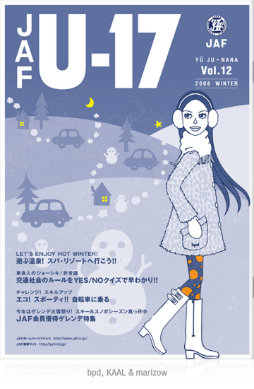 JAF U-17 vol 12 表紙デザイン イラスト ロゴ