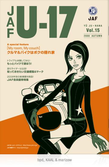 JAF U-17 vol 15 表紙デザイン イラスト ロゴ