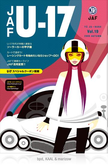 JAF U-17 vol 19 表紙デザイン イラスト ロゴ