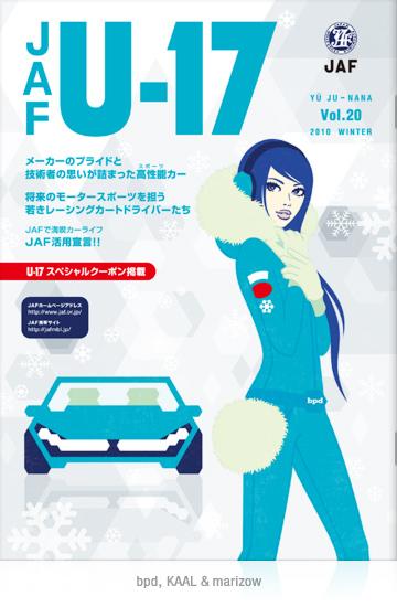 JAF U-17 vol 20 表紙デザイン イラスト ロゴ
