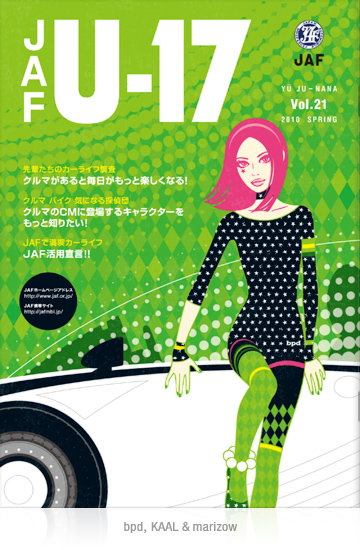JAF U-17 vol 21 表紙デザイン イラスト ロゴ