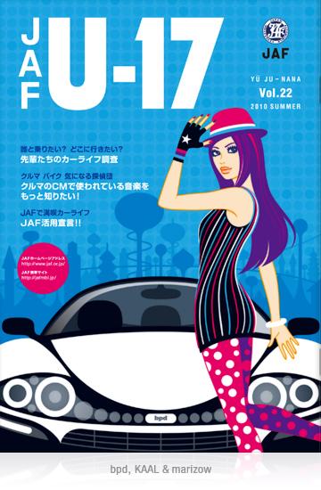 JAF U-17 vol 22 表紙デザイン イラスト ロゴ
