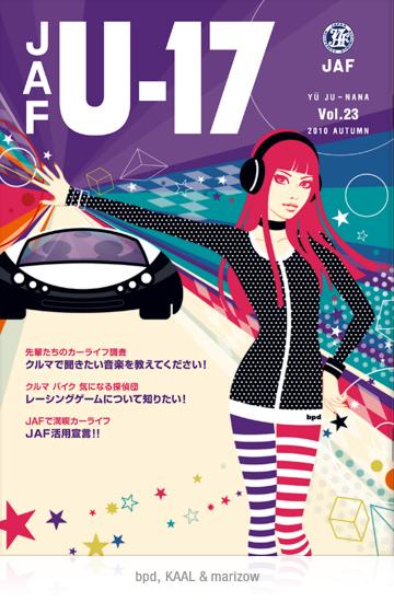 JAF U-17 vol 23 表紙デザイン イラスト ロゴ