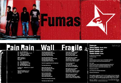 Fumas Pain Rain CDジャケット