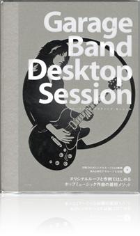 Garage Band 表紙イラスト KAAL bpd