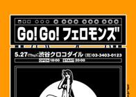 Go! Go! フェロモンズ フライヤー4