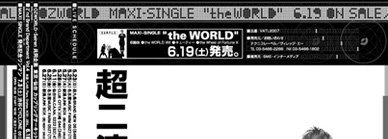 Ozworld the WORLD 雑誌広告