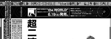 Ozworld the WORLD 雑誌広告