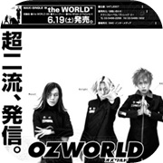OZWORLD - the WORLD 広告