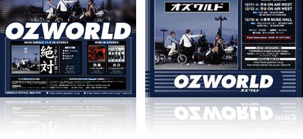 Ozworld 絶対 雑誌広告