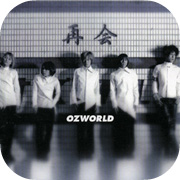 OZWORLD - 再会