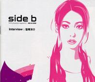 フリーペーパー side b #3 表紙イラスト