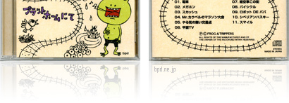 Frog and Trippers プラットホームにて