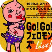 Go! Go! フェロモンズ フライヤー #5