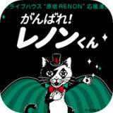 harajuku renon comic written by marizow