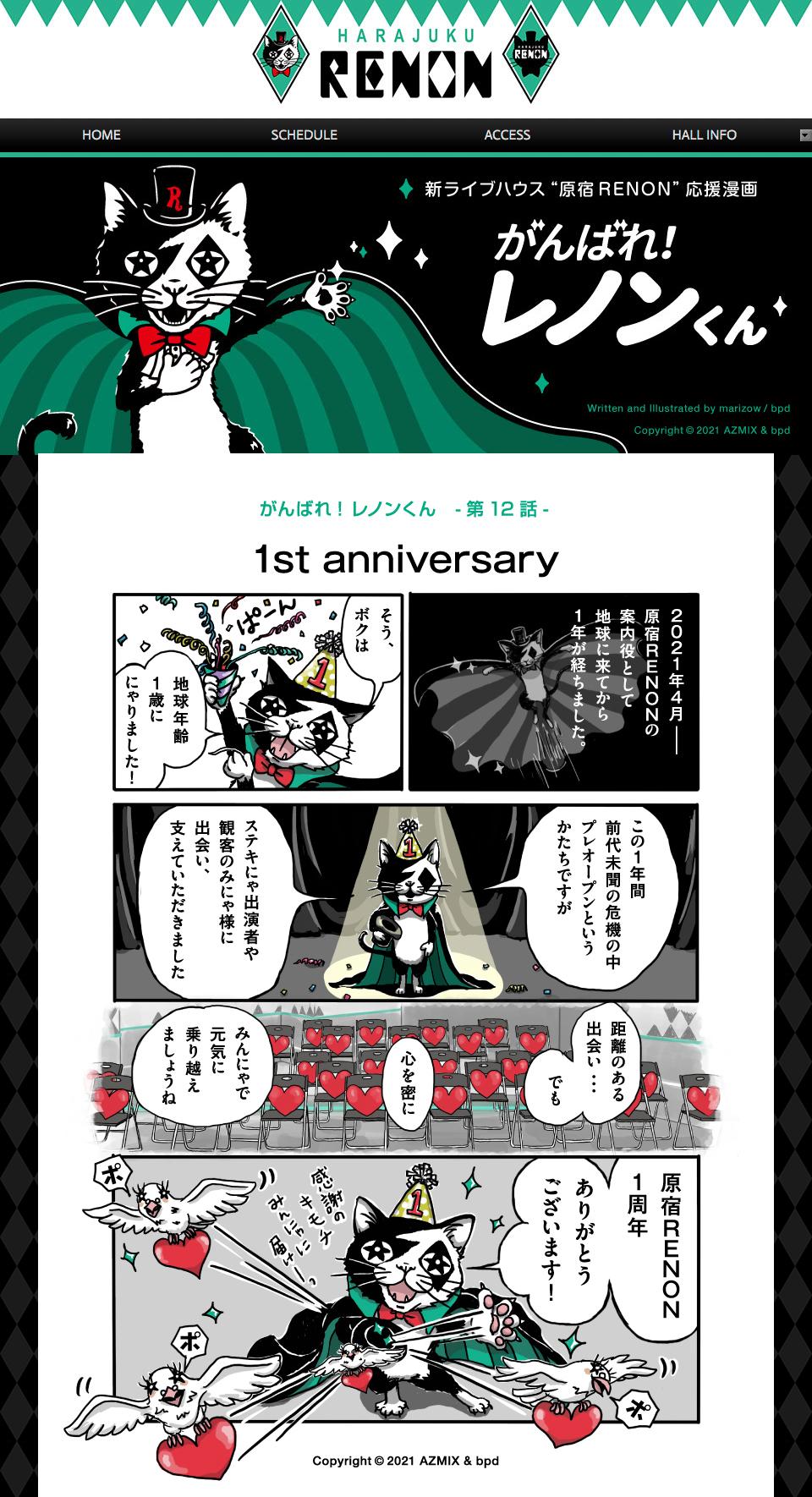 Harajuku Renon Comic