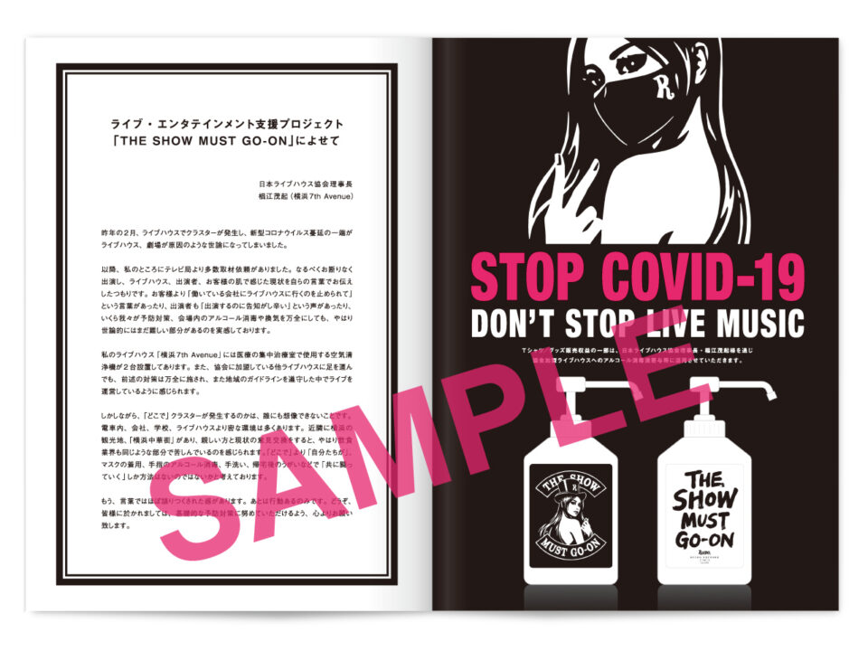 the show must go-on booklet 3